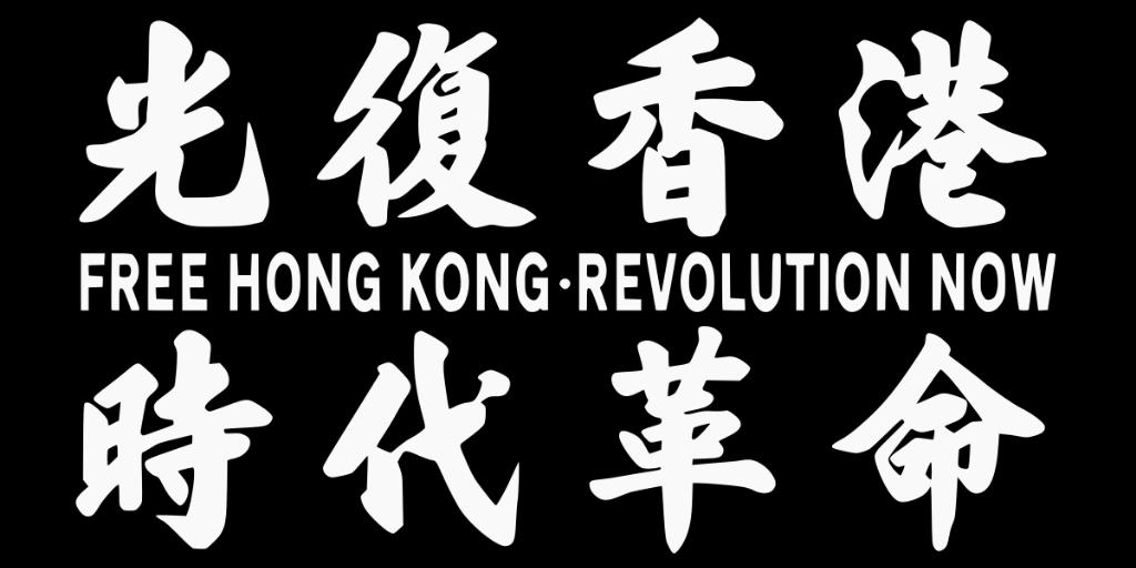 Bandiera Hong Kong Slogan Free Revolution of Our Time